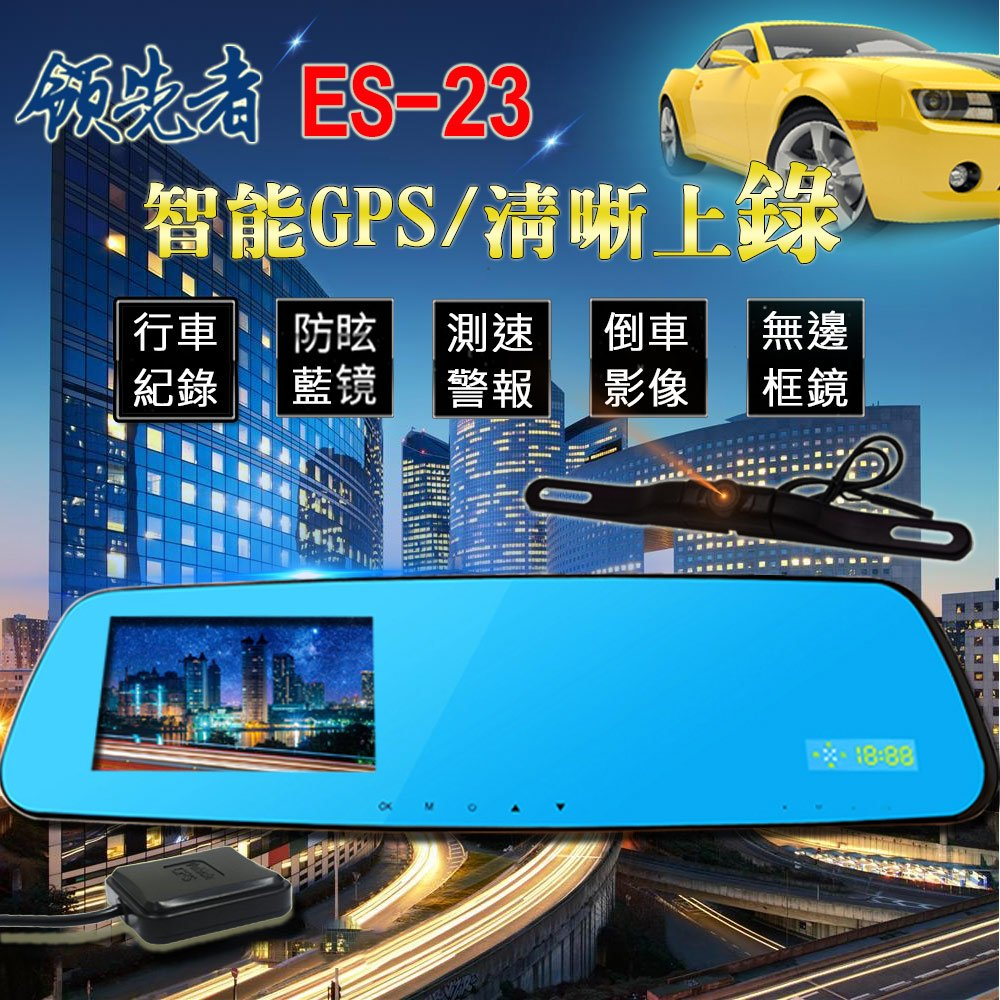 領先者ES-23 後視鏡型行車記錄器 GPS測速 倒車顯影 防眩光 前後雙鏡頭