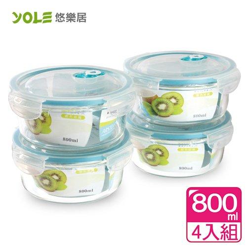 【YOLE悠樂居】氣壓真空耐熱玻璃四扣保鮮盒-圓形800ml(4入) #1125011