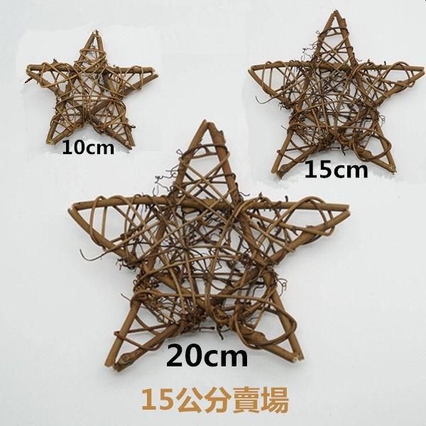 永生花diy配件材料藤環聖誕花圈星星15公分(5入)