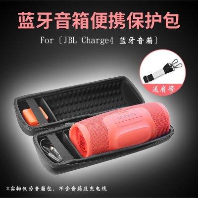 -適用JBL charge4 pulse新品 charge3音箱保護包音響收納包便攜收納盒