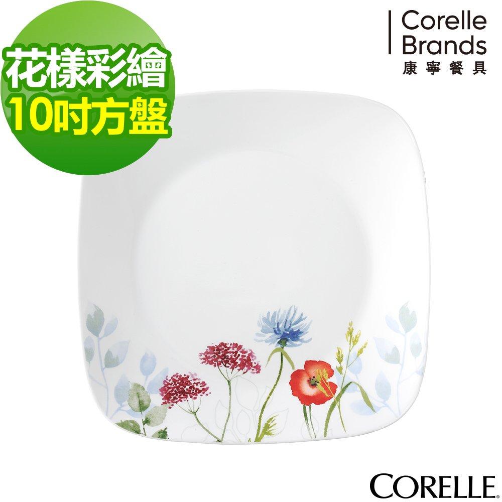 【CORELLE 康寧】花漾彩繪方形10吋平盤
