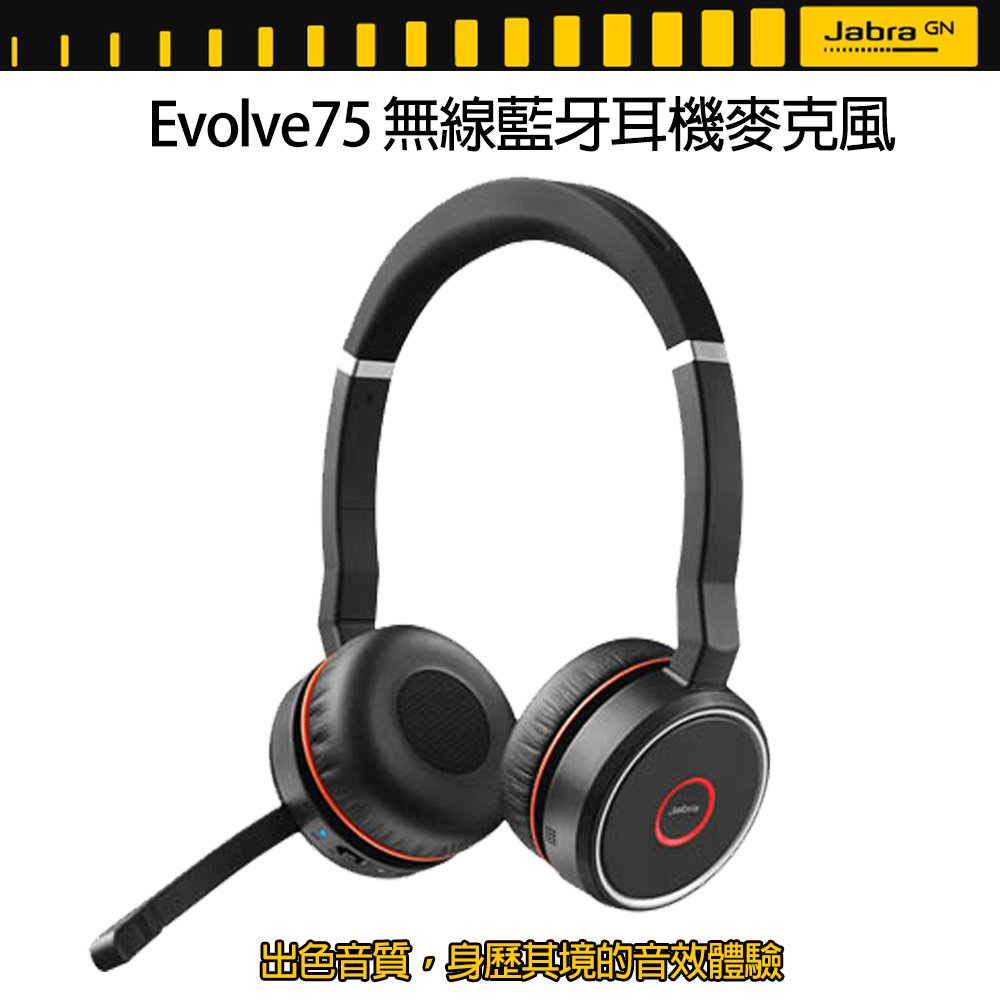 【Jabra】Evolve75無線藍牙耳機麥克風