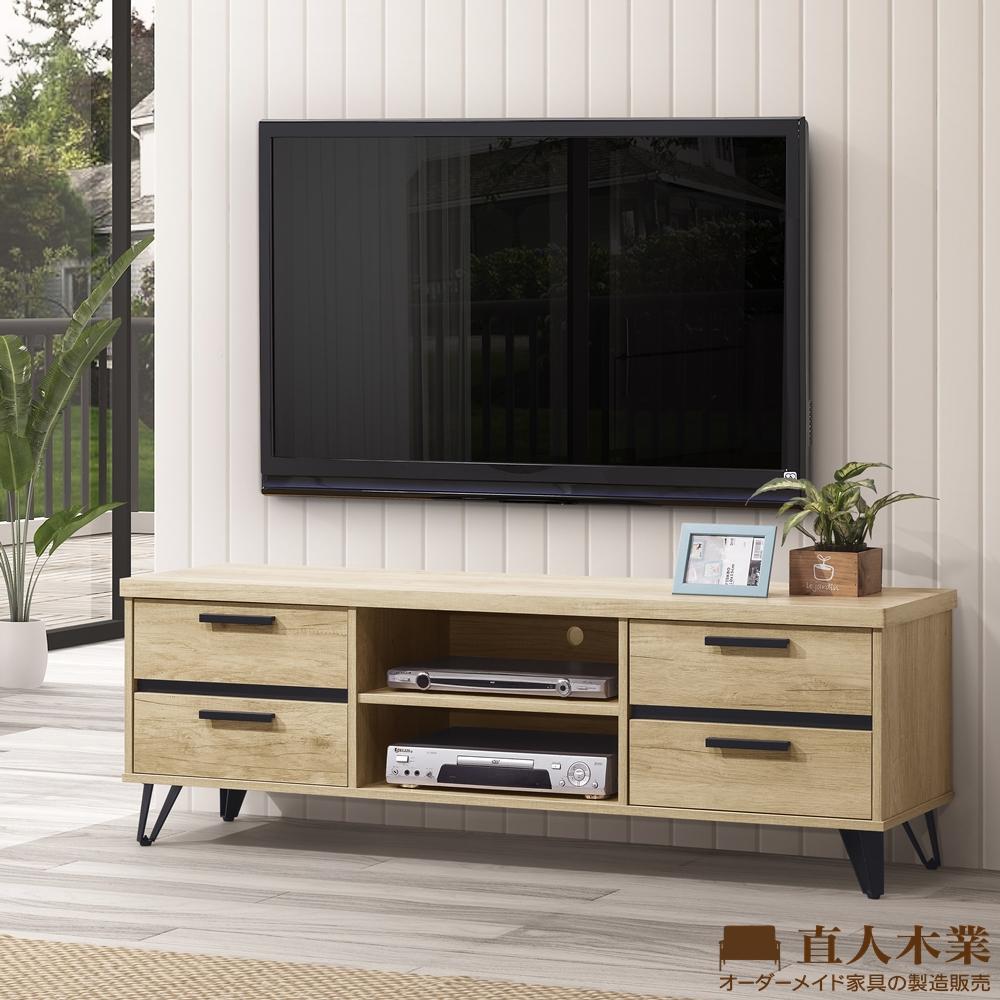 【日本直人木業】NORTH北美楓木150CM電視櫃