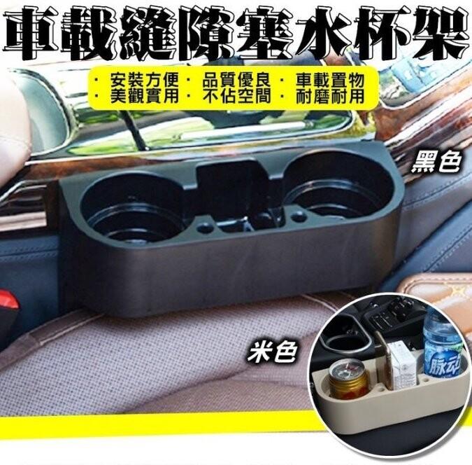 48032-193-興雲網購車載縫隙塞水杯架汽車杯架 汽車飲料架 車載椅縫隙 置物盒架 車上收納