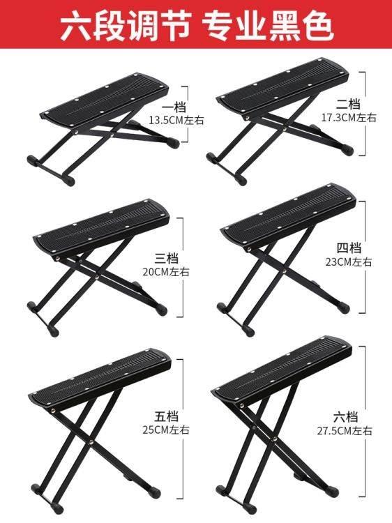 吉他腳踏板腳凳彈古典腳踏凳腳蹬踩腳架子腳架墊折疊腳踩架蹬配件 8號店WJ