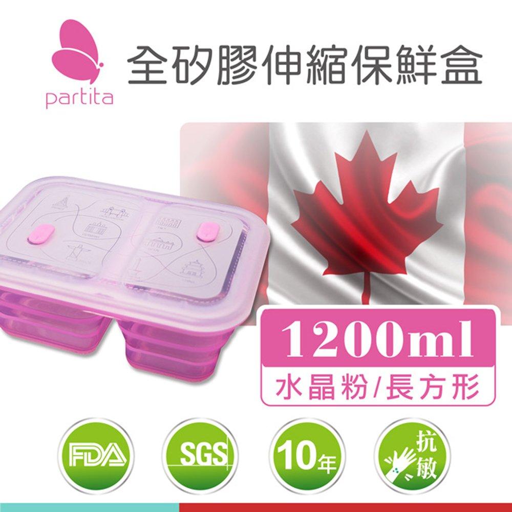 加拿大帕緹塔Partita全矽膠雙格伸縮便當盒(1200ml)/水晶粉