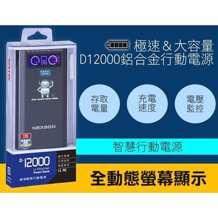 抓寶利器 pokemon nexson d12000 通海動態行動電源/鋁合金/ 行動電源