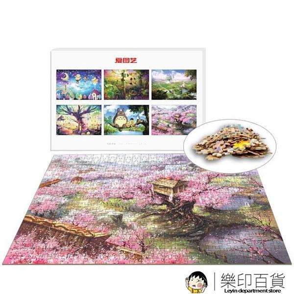 木質拼圖1000片成人益智玩具兒童男女生禮物【樂印百貨】