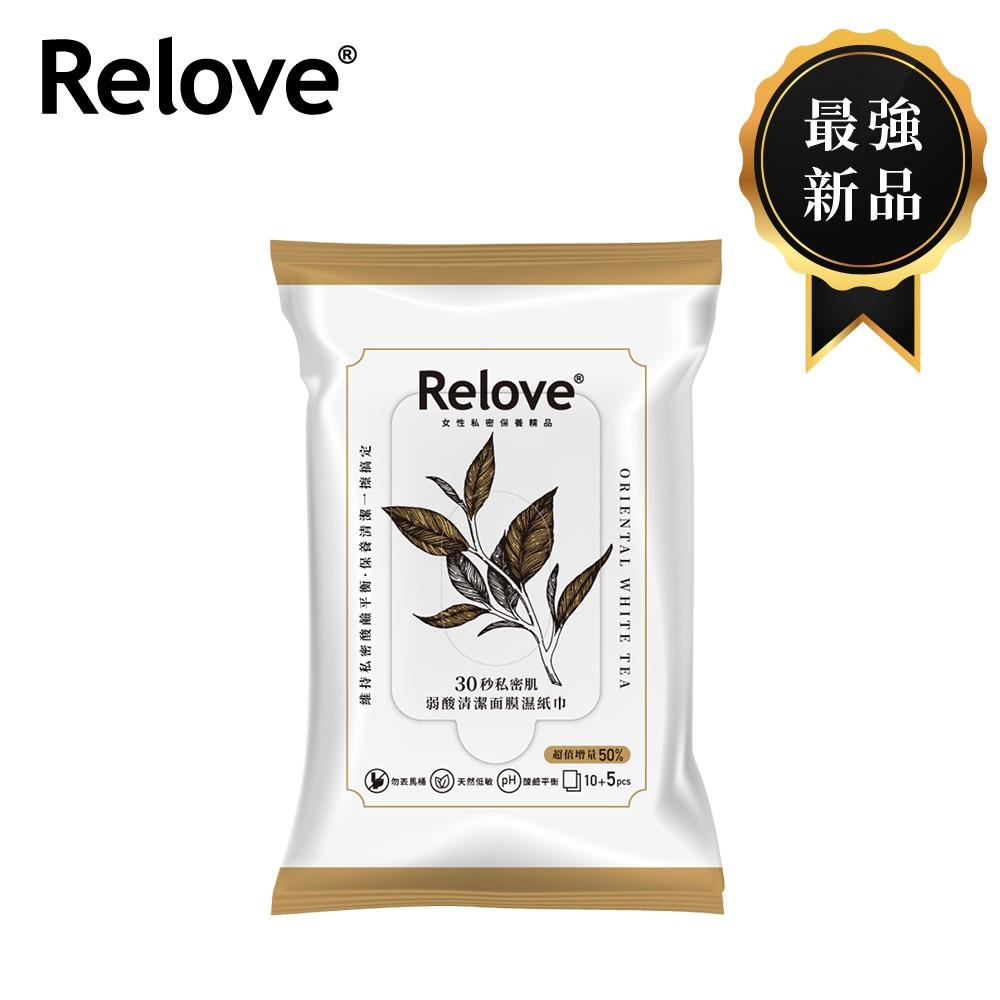 Relove私密肌30秒面膜濕紙巾【官方旗艦店】
