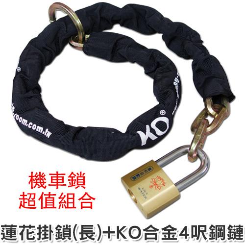 蓮花自動掛鎖(長)+KD10-120合金鋼鏈