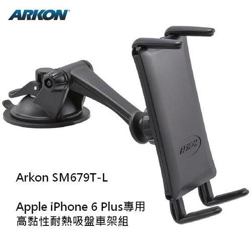 ARKON / iPhone 6 Plus專用高黏性耐熱吸盤車架組-SM679T-L