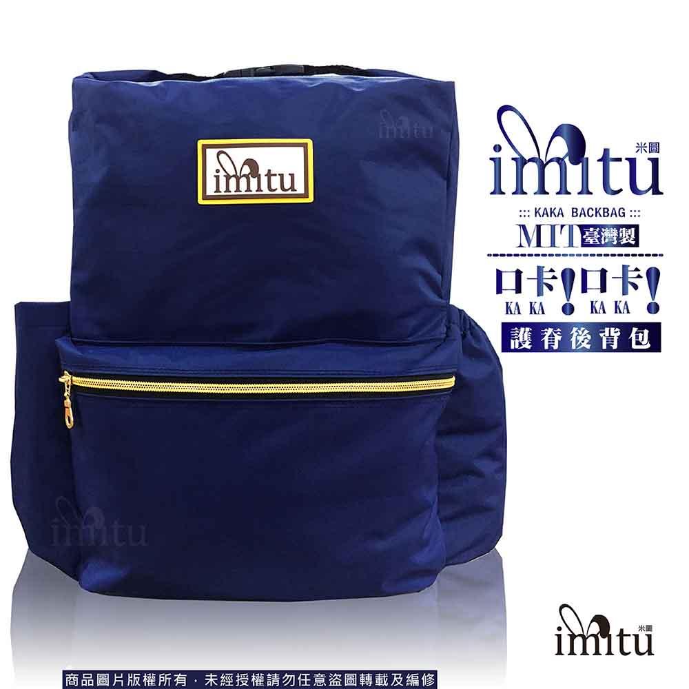【imitu 米圖】口卡口卡護脊後背包(MT6385)藍