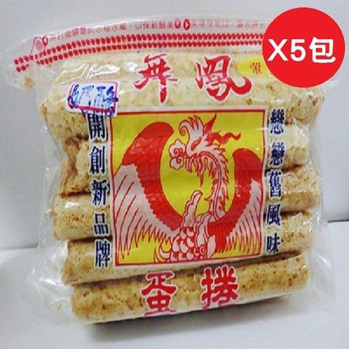 嘉義【丹鳳蛋捲(原舞鳳)】奶酪蛋捲 500g (五包組)福義軒第二代自創品牌