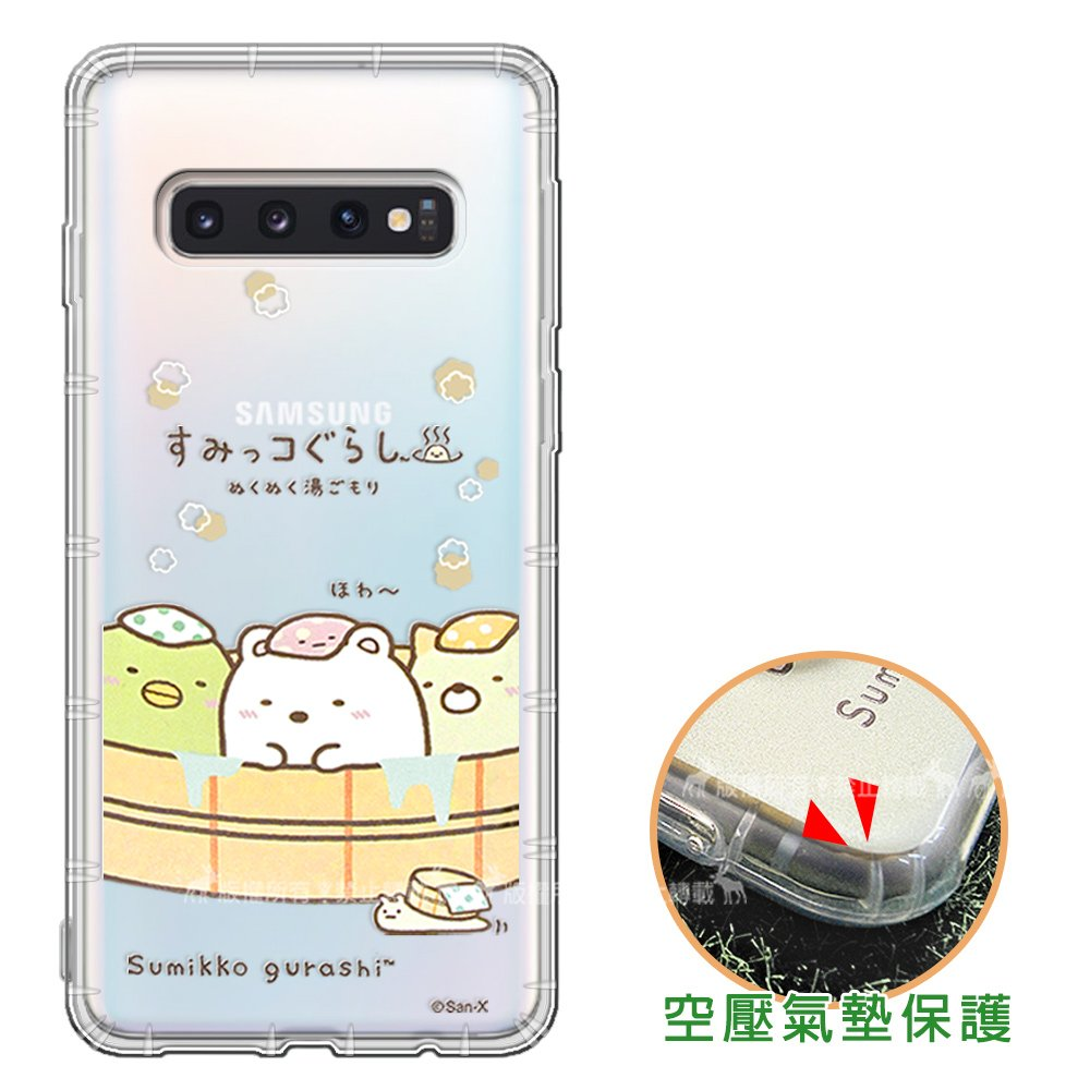 SAN-X授權正版 角落小夥伴 三星 Samsung Galaxy S10+/S10 Plus 空壓保護手機殼(溫泉) 有吊飾孔