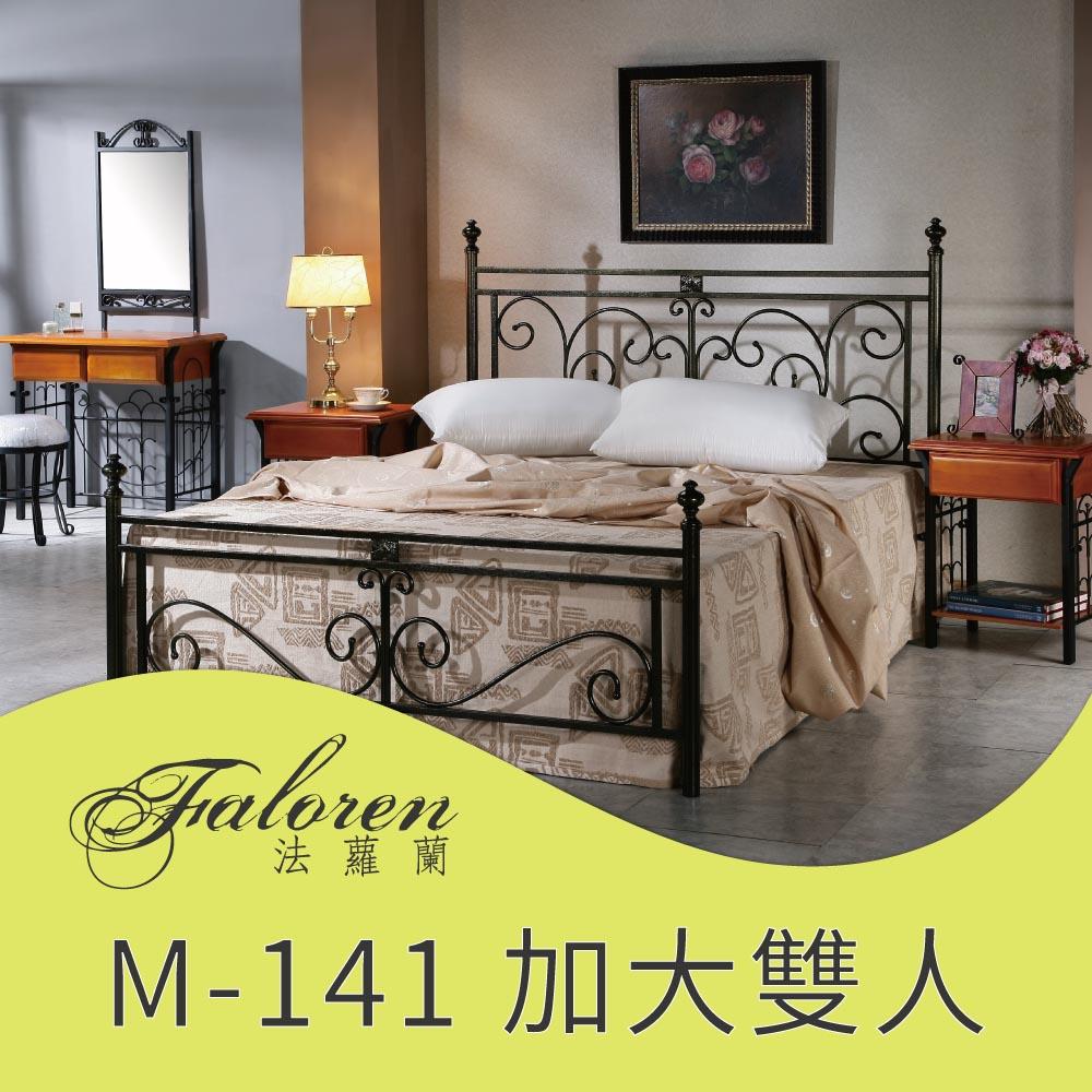 【Faloren 法蘿蘭】M-141 古典風雙人鍛鐵床架6*6.2
