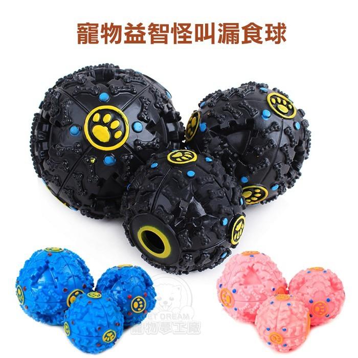 l號 / 寵物玩具 寵物益智怪叫漏食球 玩具球 抗憂鬱 有吃有玩 慢食球 耐咬玩具 咀嚼 互動玩具