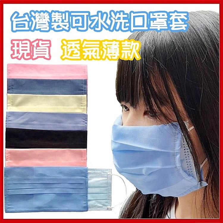 MIT素色棉布三折款口罩保護套 透氣薄款 (顏色隨機)【AG06008】