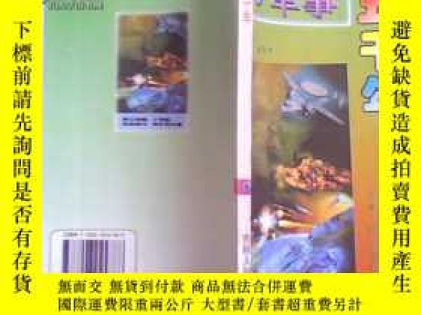 二手書博民逛書店軍事五千年罕見9 (本書選取了從古至今有重大影響的戰例、重要的軍