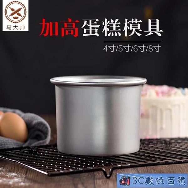 加高戚風蛋糕模具8寸烘焙工具活底烤箱家用做芝士烘培磨具 3C數位百貨