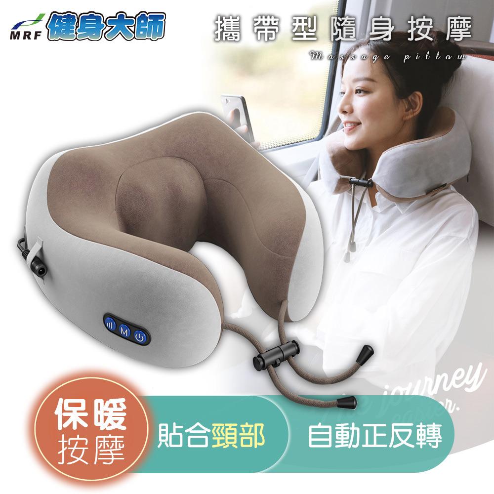 健身大師-U型隨身按摩枕(充電型按摩/頸部按摩)