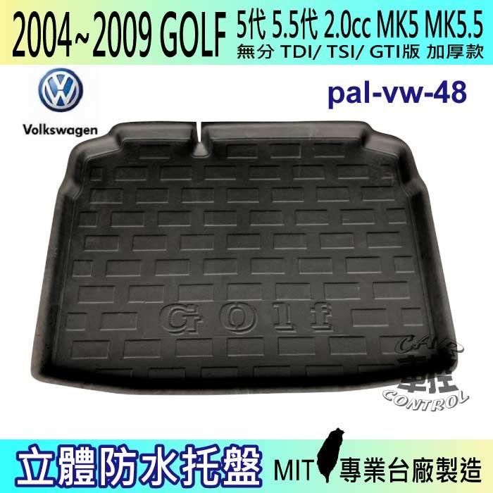 現貨04~09年 golf 5.5代 2.0 mk5.5 gti 汽車後車箱立體防水托盤 福斯