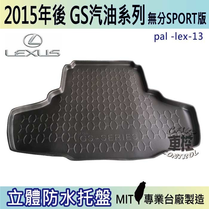 現貨2015後 gs 汽油 gs350 fsport 凌志 lexus 汽車後車箱立體防水托盤