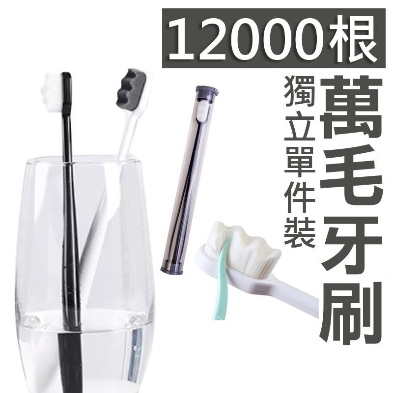 日本熱銷萬毛牙刷 納米成人牙刷 牙刷 萬毛健康牙刷 極細牙刷 軟毛牙刷 日本牙刷 牙刷護齦