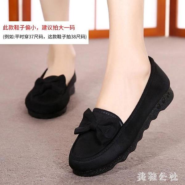 夏季布鞋女鞋平底單鞋蝴蝶結休閒鞋黑色工作鞋媽媽鞋豆豆鞋 KP2895『美鞋公社』