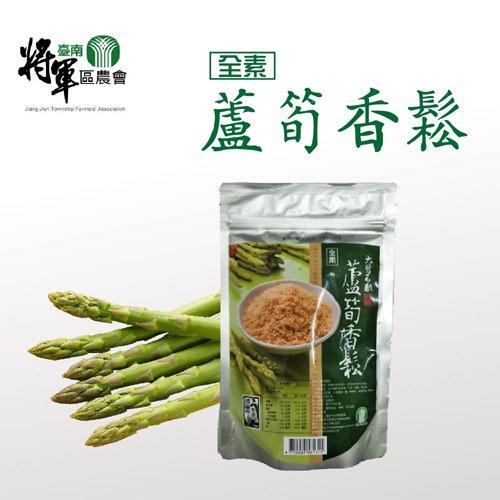 【將軍農會】蘆筍香鬆-220g-包 (2包一組)