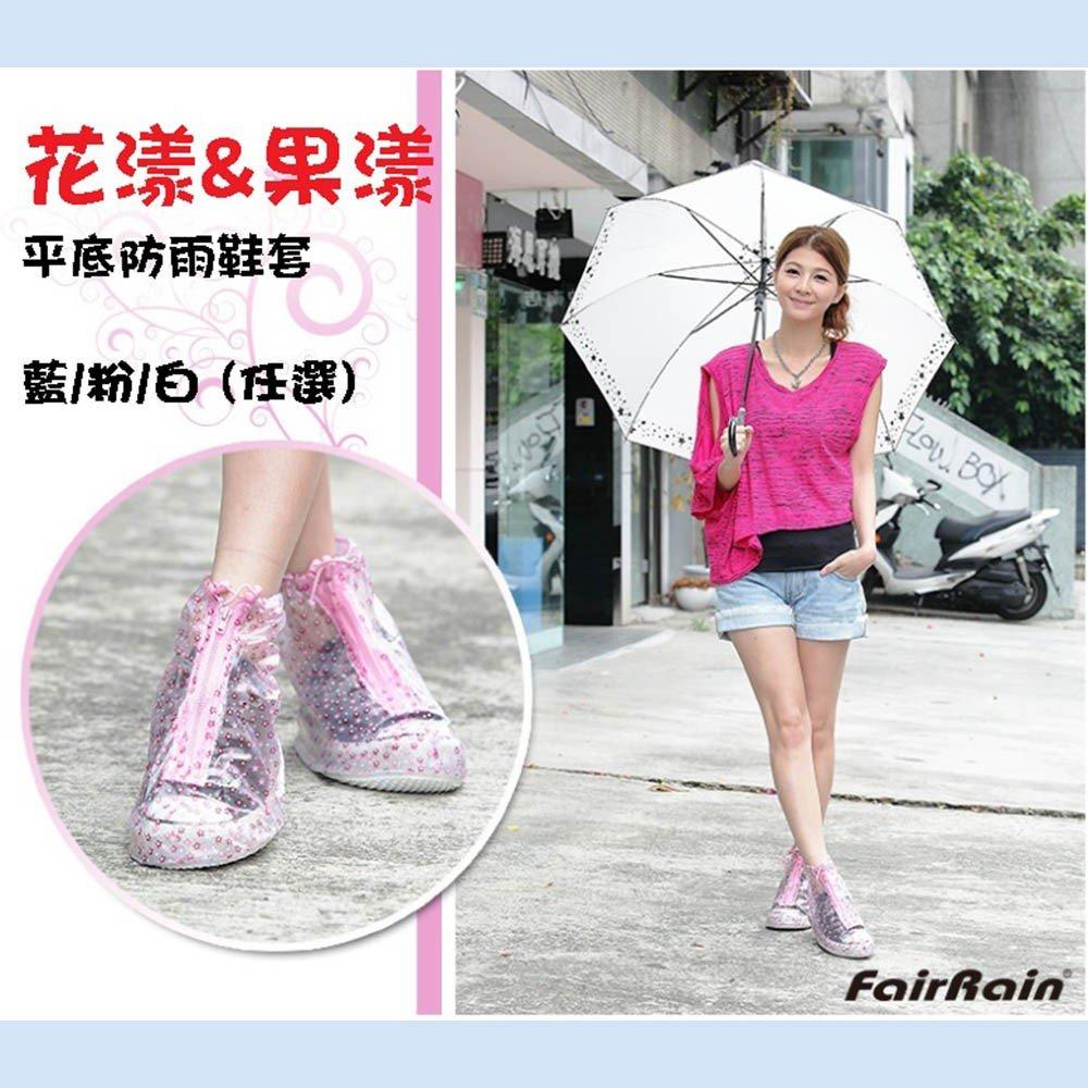 【飛銳 Fairrain】花漾 & 果漾平底防雨鞋套