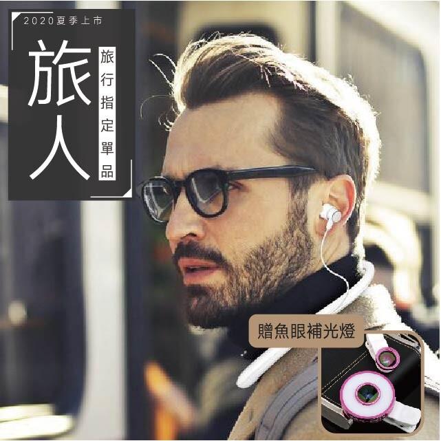 旅遊不能只是拍照旅人出遊指定 攝像頭藍芽頸掛耳機 一鍵切換聽歌模式 持久續航(贈六合一補光燈)