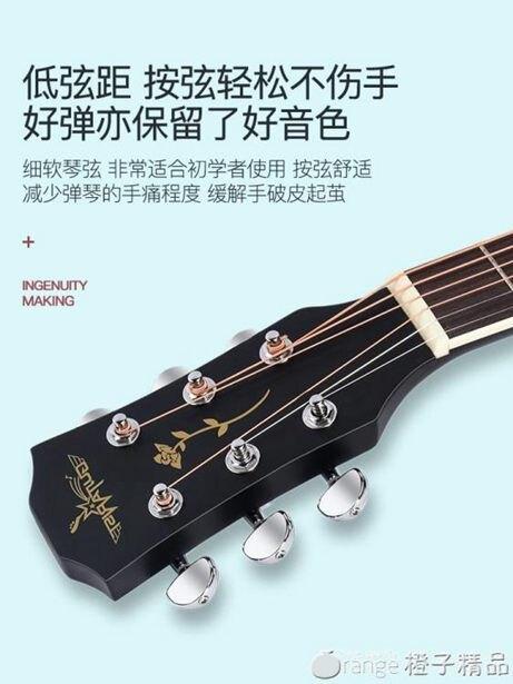 吉他初學者女生入門民謠38寸木吉他單板男生新手自學41寸學生旅行全館促銷限時折扣