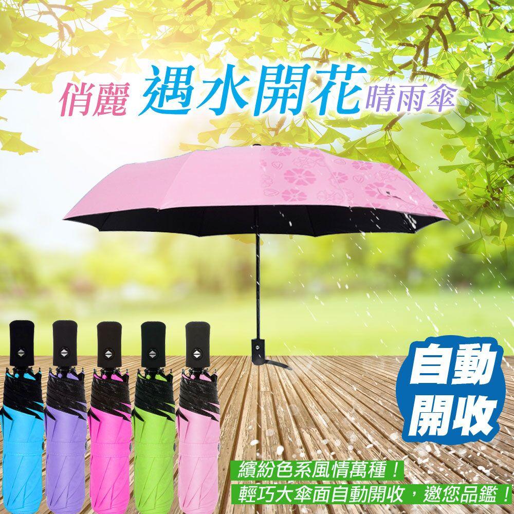 LISAN 俏麗遇水開花全自動晴雨傘– 黑膠款 1入