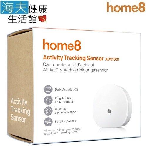 【海夫建康】晴鋒 home8 智慧家庭 長者看護 日常活動紀錄感測器(ADS1301)