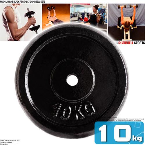 10KG傳統槓片(單片10公斤槓片.槓鈴片.啞鈴.舉重量訓練.運動健身器材