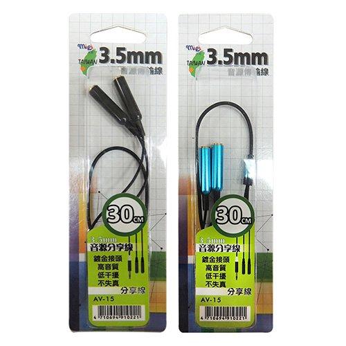 3.5mm 一對二耳機音源分享傳輸線(黑藍兩色隨機出货)AV-15