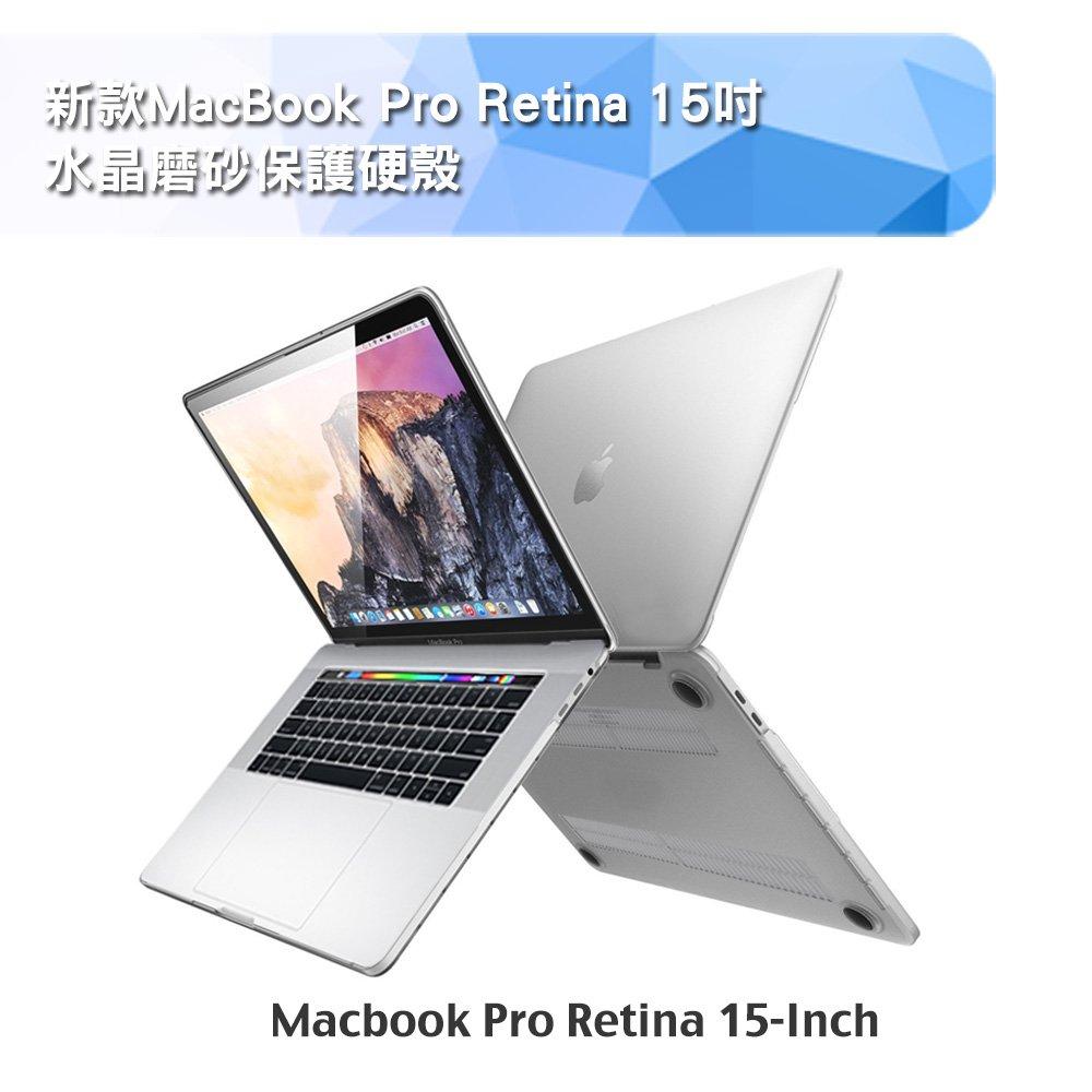 MacBook Pro Retina 15吋Touch bar水晶磨砂保護硬殼(A1707)