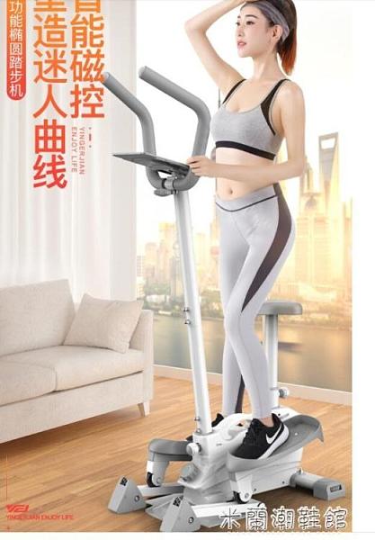 踏步機 英爾健 橢圓機家用靜音跑步踏步機磁控瘦腿減肥橢圓儀太空漫步機 新年禮物YYJ