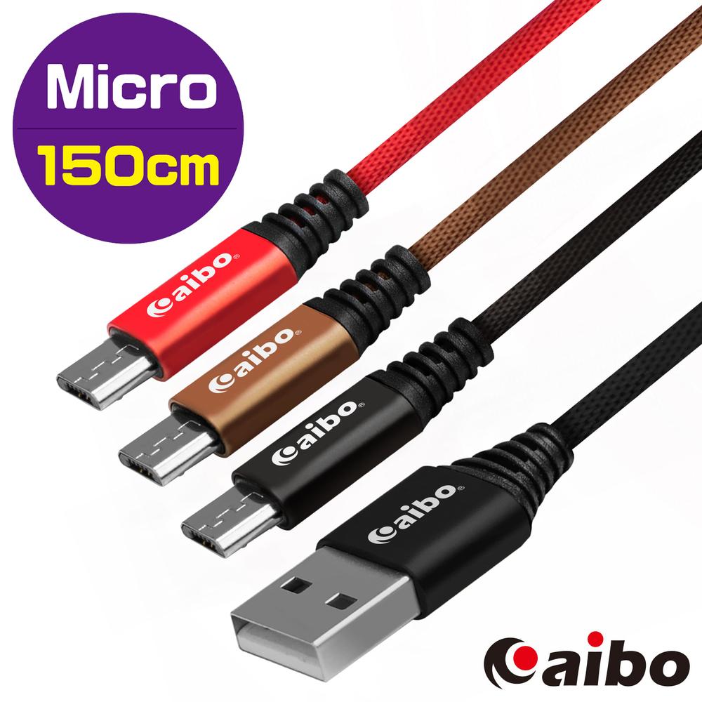 (買一送一) aibo USB 轉 Micro USB 鋁合金接頭 布藝編織快充傳輸線(1.5M)