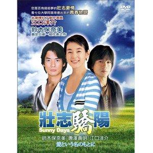 壯志驕陽 DVD