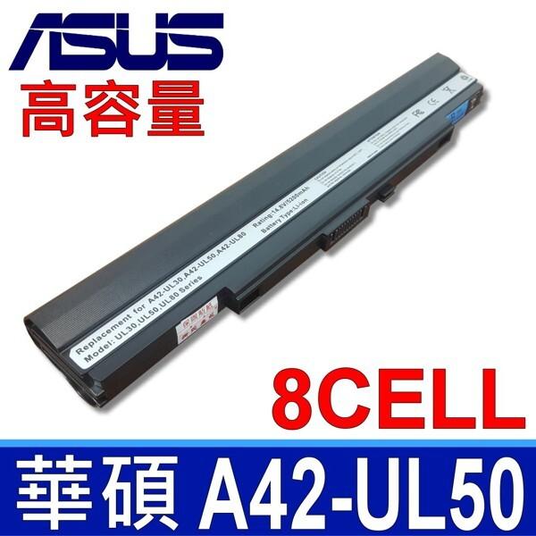 8芯 a42-ul50 日系電池 a31-ul50 a32-ul50 a41-ul50 a41-ul