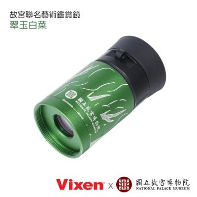 Vixen-故宮 聯名藝術鑑賞鏡-翠玉白菜