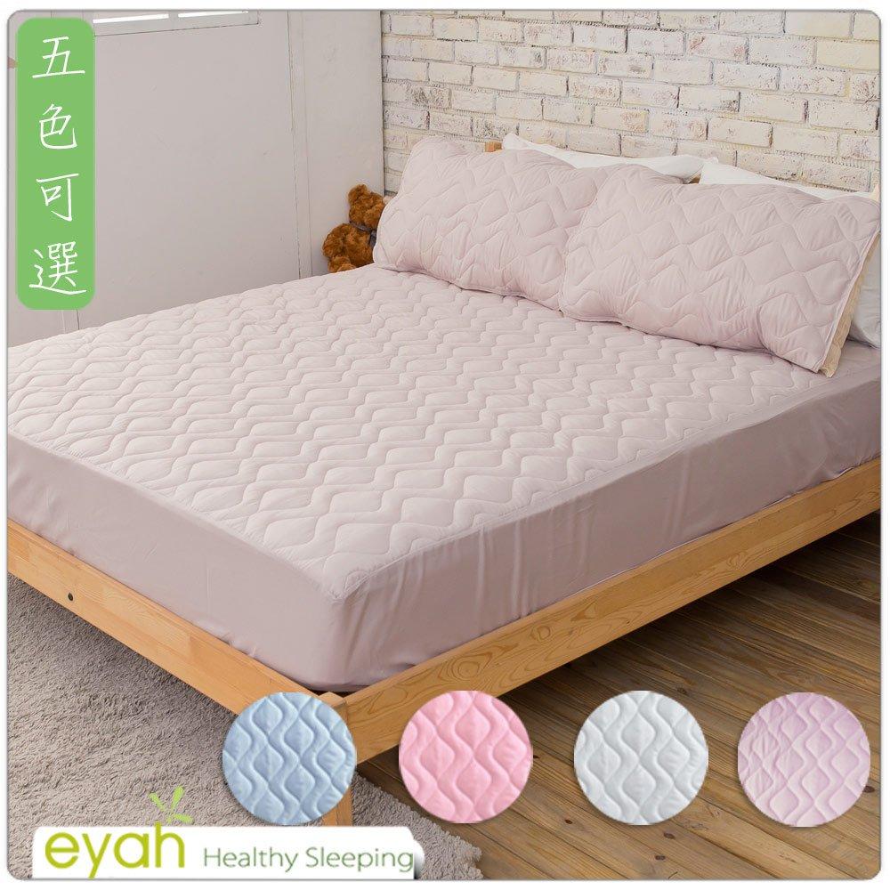 【eyah】純色保潔墊床包式雙人3入組(含枕墊*2)-多色可選
