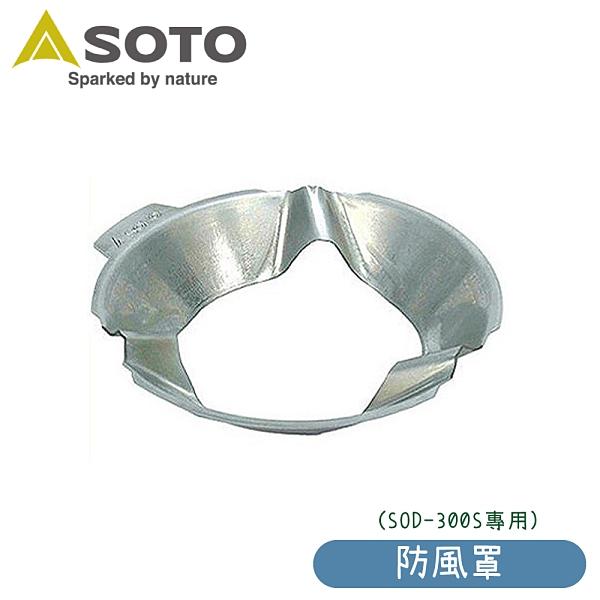 【SOTO 日本 防風罩(SOD-300S專用)】SOD-451/檔風罩/擋風板/擋風支架/專用防風罩