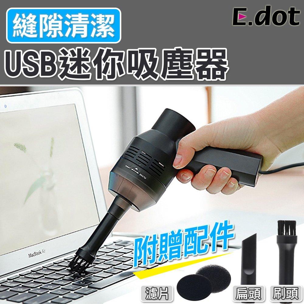 【E.dot】USB迷你吸塵器