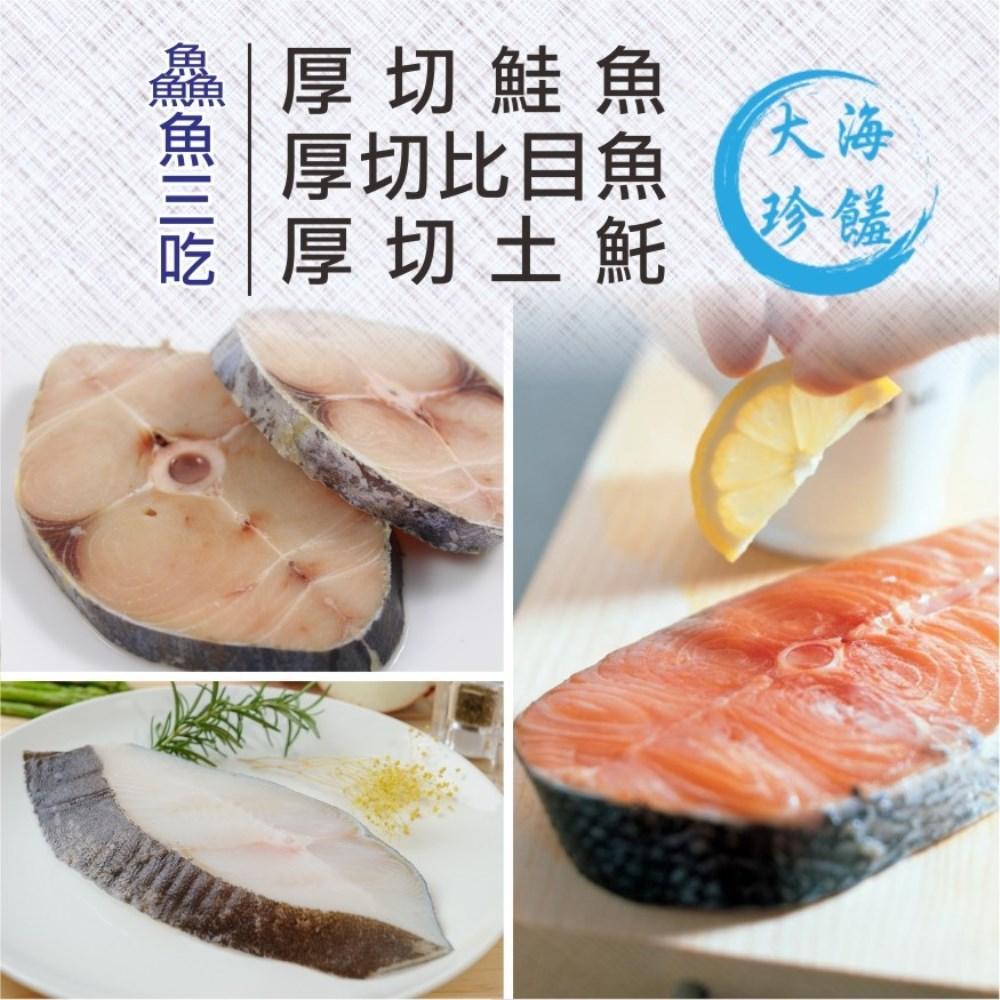 【賣魚的家】厚切鮮魚三吃超值6片組