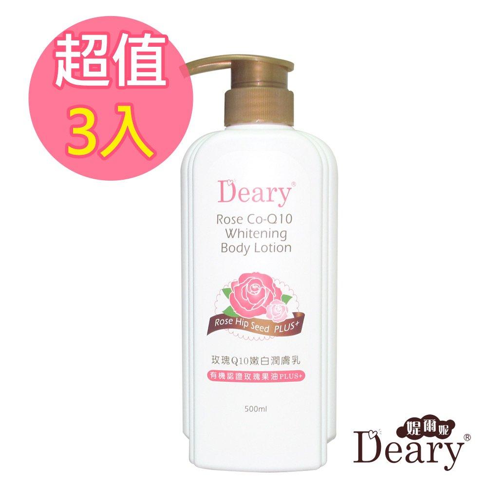 Deary媞爾妮 玫瑰Q10嫩白潤膚乳500mlx3