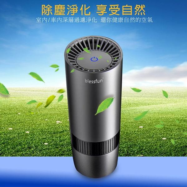 【AC02尊榮灰】blessfun便攜款高效能空氣清淨器(USB供電,適用車內/室內)