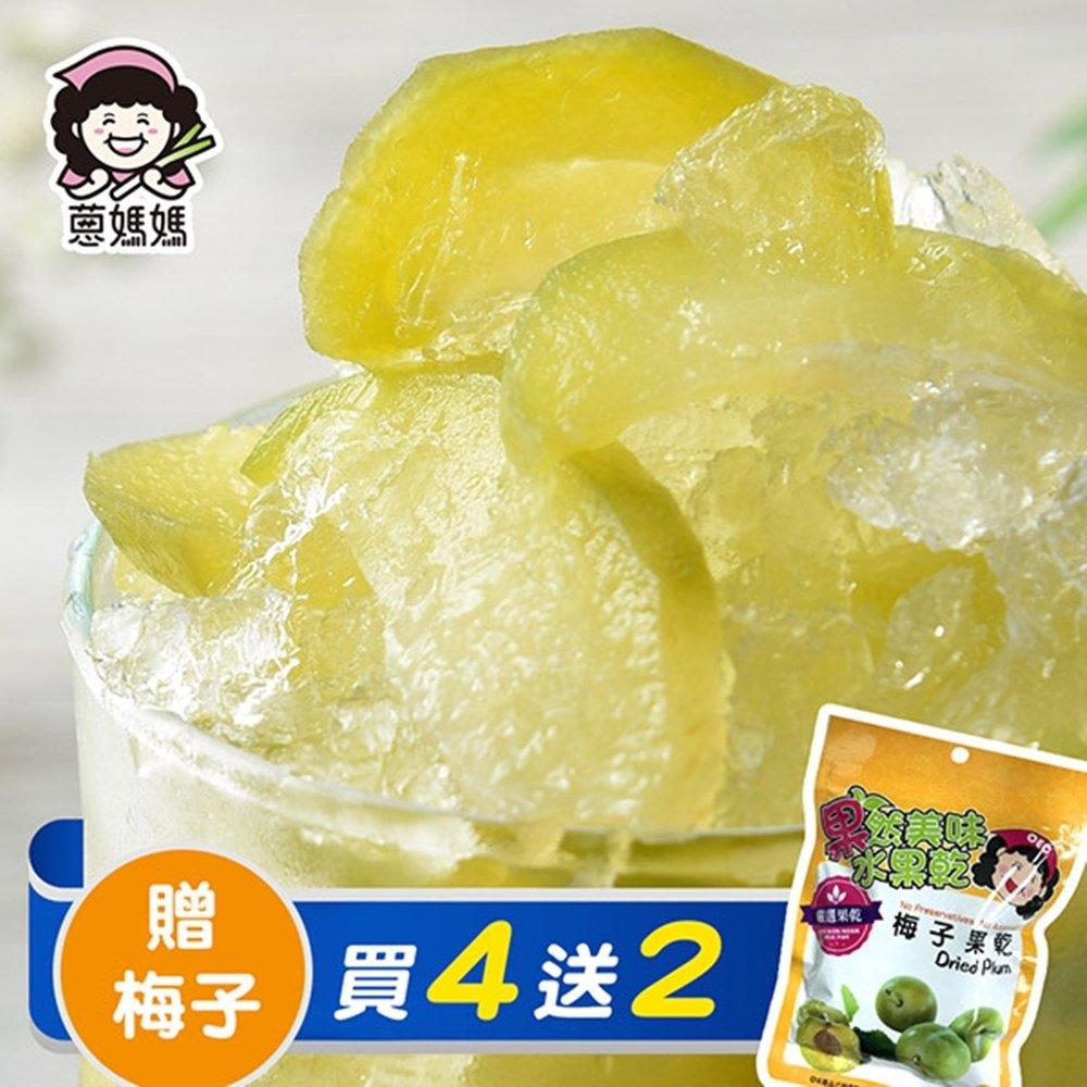 【蔥媽媽】古早味情人果冰買4送梅子果乾2包免運組
