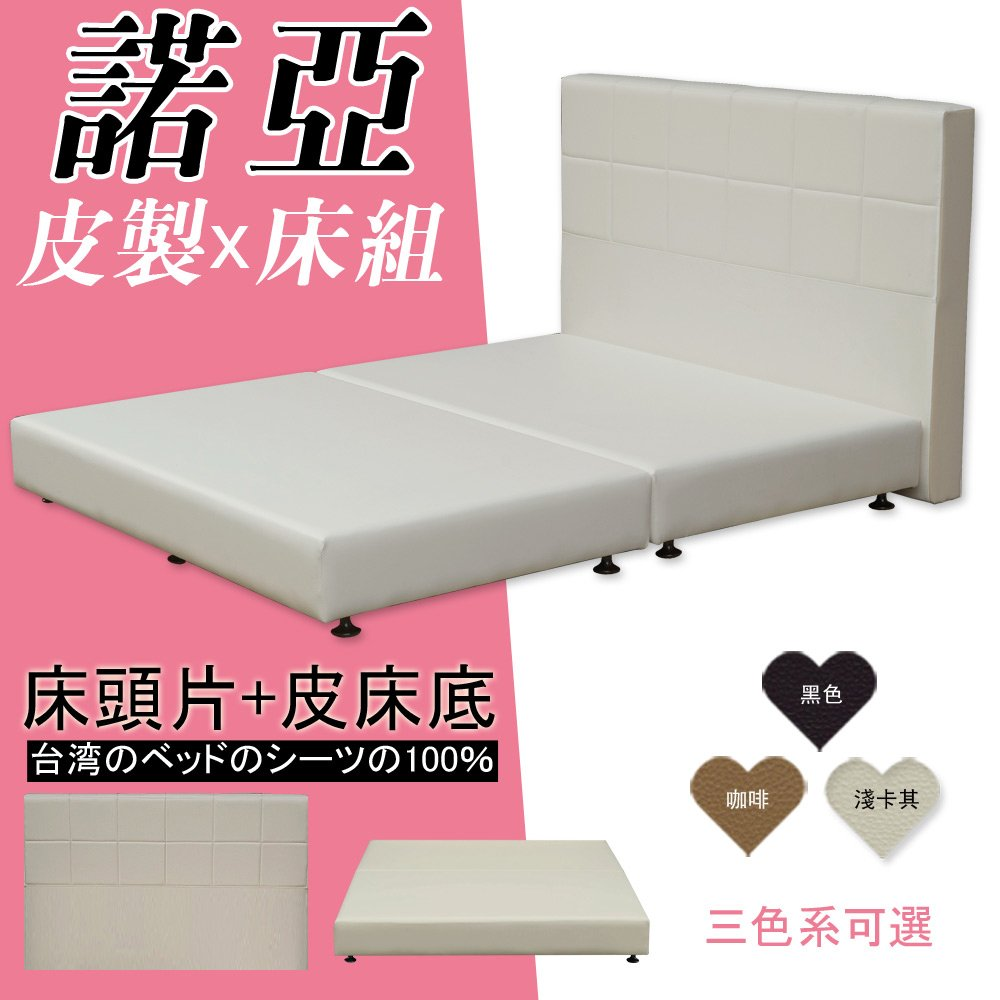 【HOME MALL-諾亞皮製簡約】單人3.5尺床頭片+床底(3色)